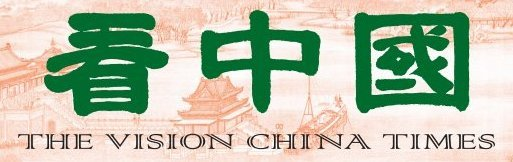News Logo - vision china times