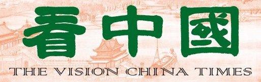 News Logo - vision china times